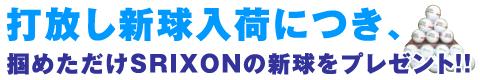 SRIXONの新球をプレゼント!!