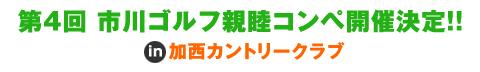 第4回 市川ゴルフ親睦コンペ開催決定!! in加西カントリークラブ