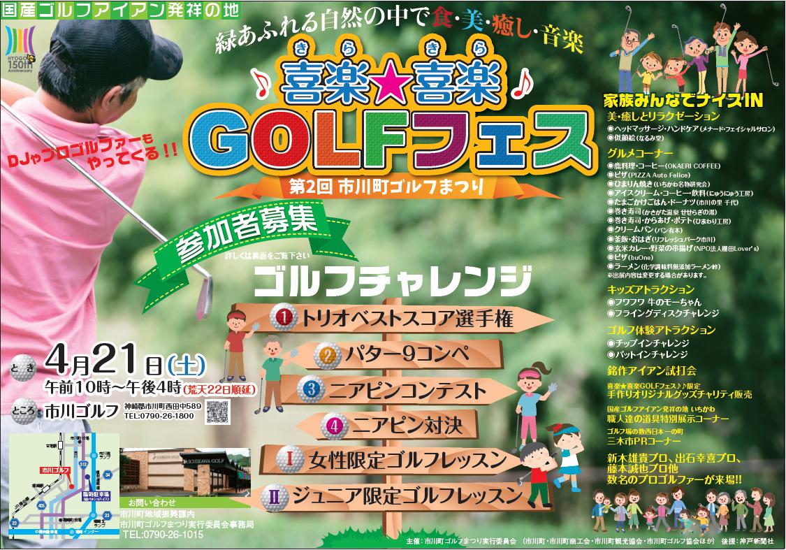 第2回市川町ゴルフまつり 喜楽喜楽GOLFフェス!