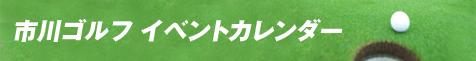 市川ゴルフイベントカレンダー