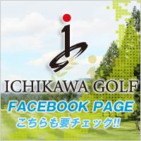 市川ゴルフ FACEBOOK