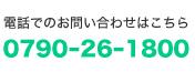 電話でのお問い合わせはこちら 0790-26-1800