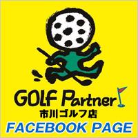 ゴルフパートナー 市川ゴルフ店 FACEBOOK