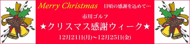 市川ゴルフ♪クリスマス感謝ウィーク♪